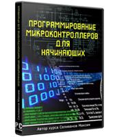Программирование для микроконтроллеров
