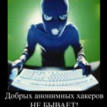 добрый хакер