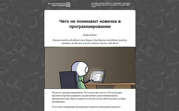 Приложение для VK от Центра Программирования