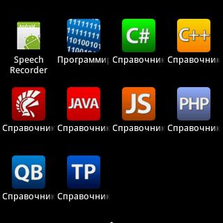 Справочники по языкам программирования